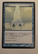 3/4 of a playset of Japanese Gush with an interesting extension into the name box. I like the effect!
