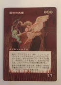 Pimped Karmic Guides are hard to find and this is about as pimped as they come with a border extension and in Chinese.