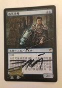 2/4 Chinese Tiago Chan signed by the artist and altered by me to show the Merchant Scroll.  Also a meticulous border extension.
