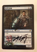 1/4 Chinese Tiago Chan signed by the artist and altered by me to show the Thoughtsieze Faerie.  Also a meticulous border extension.