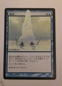 2/4 of a playset of Japanese Gush with an interesting extension into the name box. I like the effect!